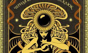Антология «Проклятие или дар. Чёрная книга страшных сказок»