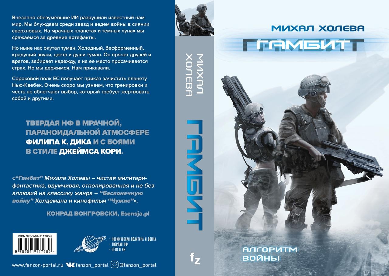 Что почитать: милитари-фантастика, сиквел «Билета водин конец» и роман проКиллербота 1