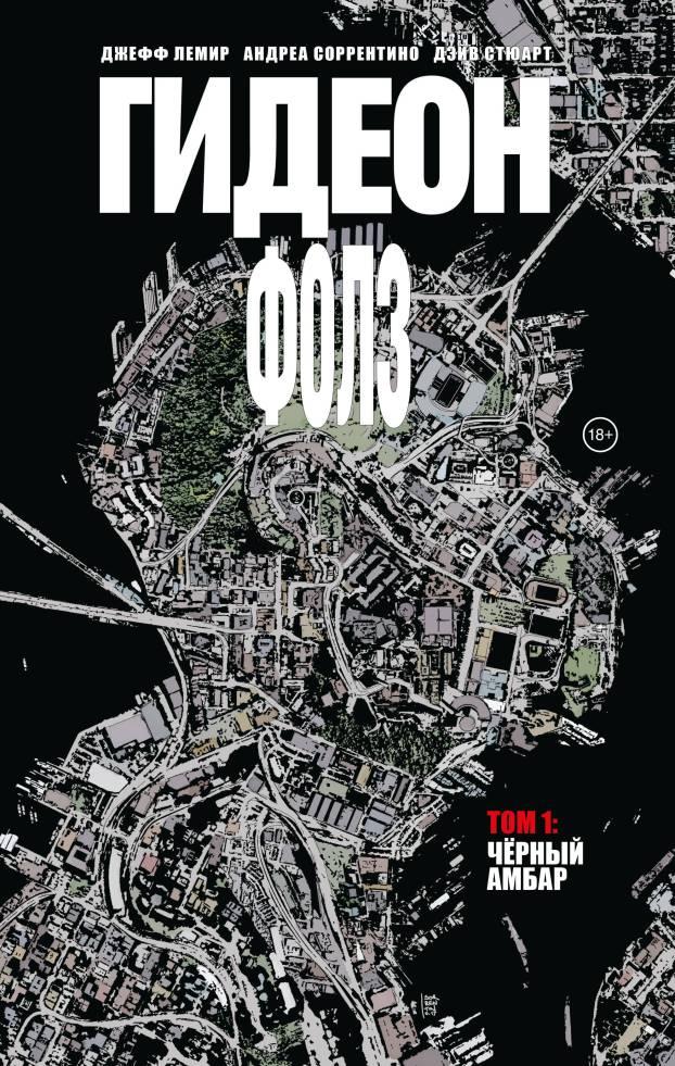 Главные комиксы и артбуки осени 2020: фантастика, фэнтези, мистика 2
