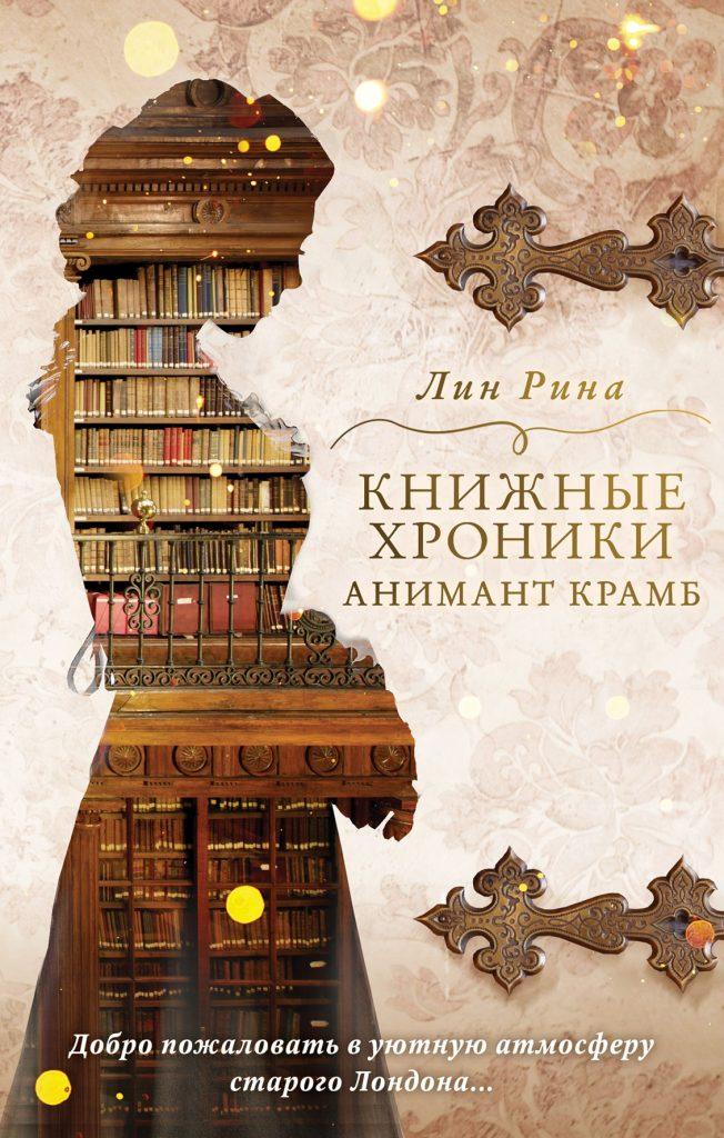 Фантастика и фэнтези 2021: какие ещё книги выйдут? Большой список 4