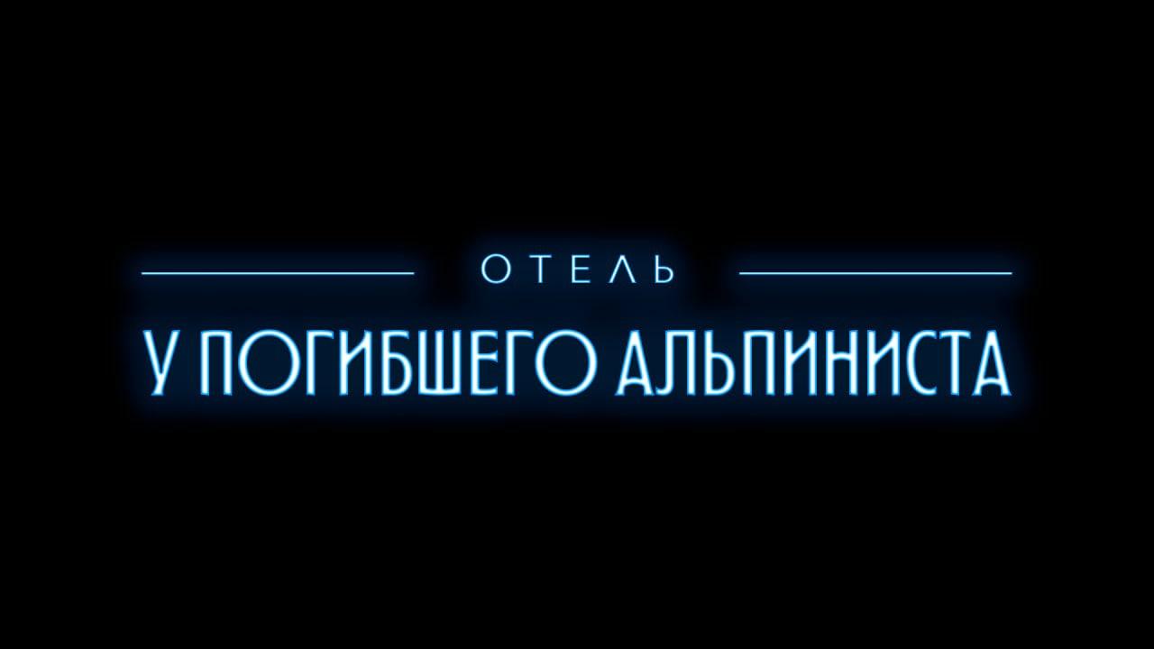 """Кинокомпания «Марс Медиа» снимет фильм поповести Стругацких «Отель """"Упогибшего альпиниста""""» 1"""