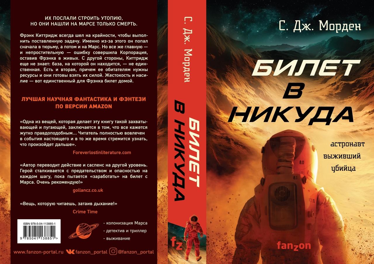Что почитать: милитари-фантастика, сиквел «Билета водин конец» и роман проКиллербота 2