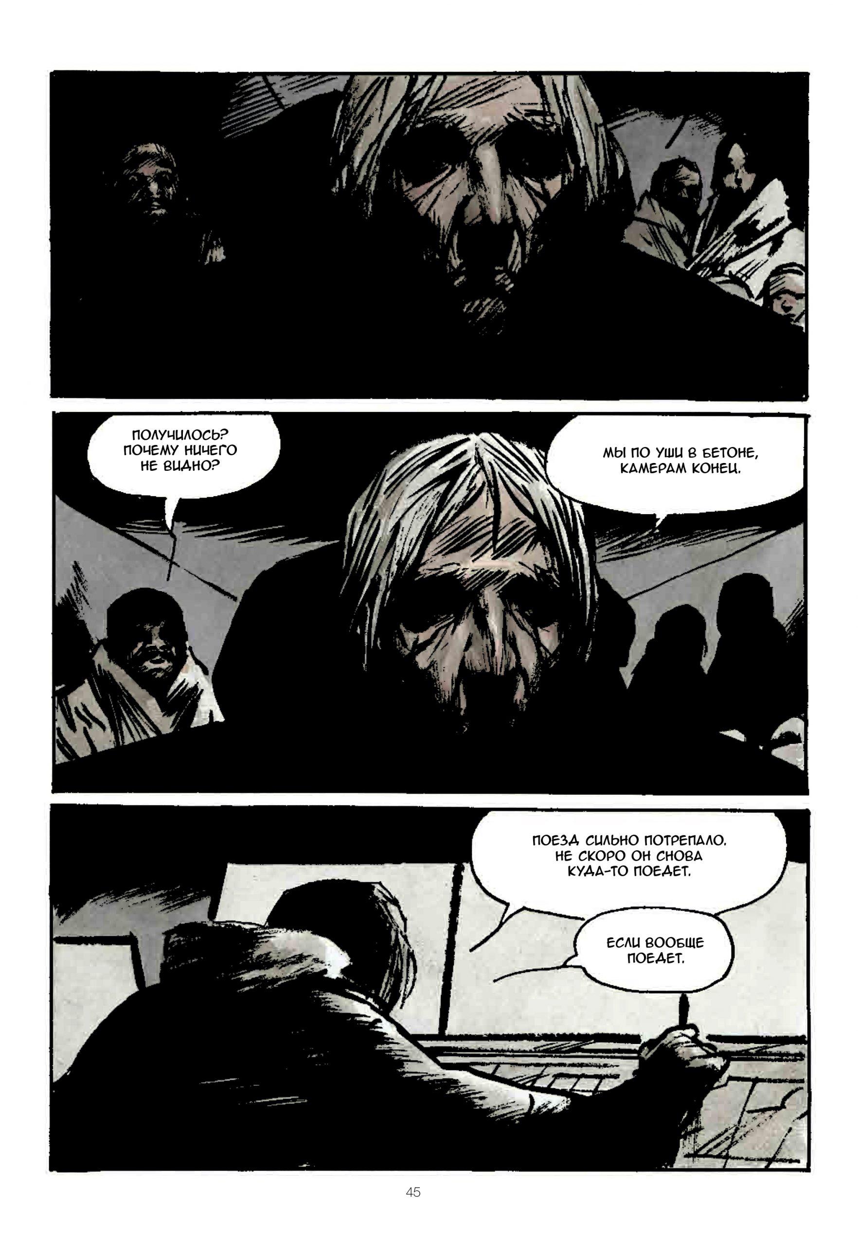 Читаем комикс «Сквозь снег: Конечная станция» 2