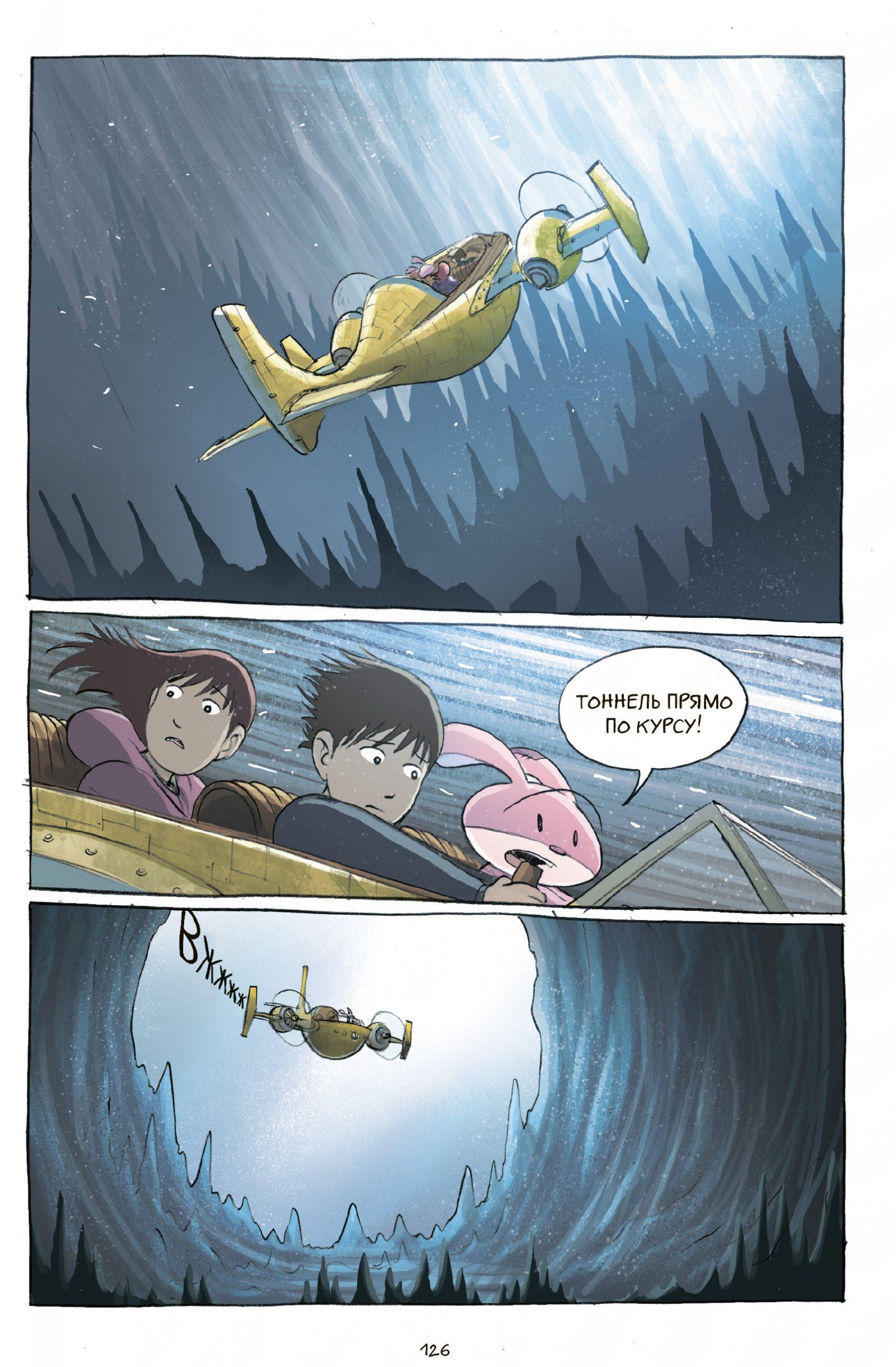 Читаем комикс «Амулет. Хранитель камня» Кадзу Кибуиси 1