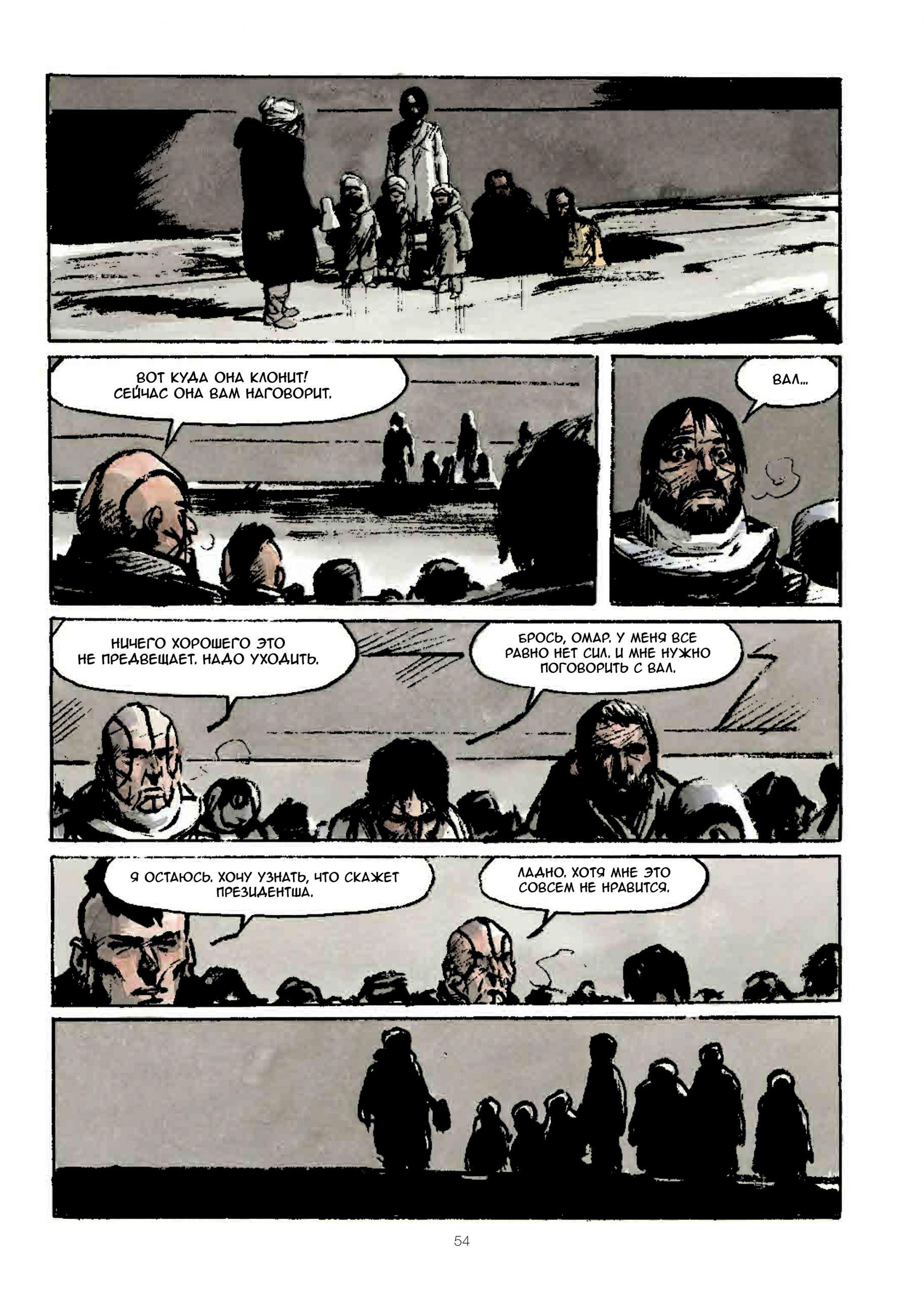 Читаем комикс «Сквозь снег: Конечная станция» 11