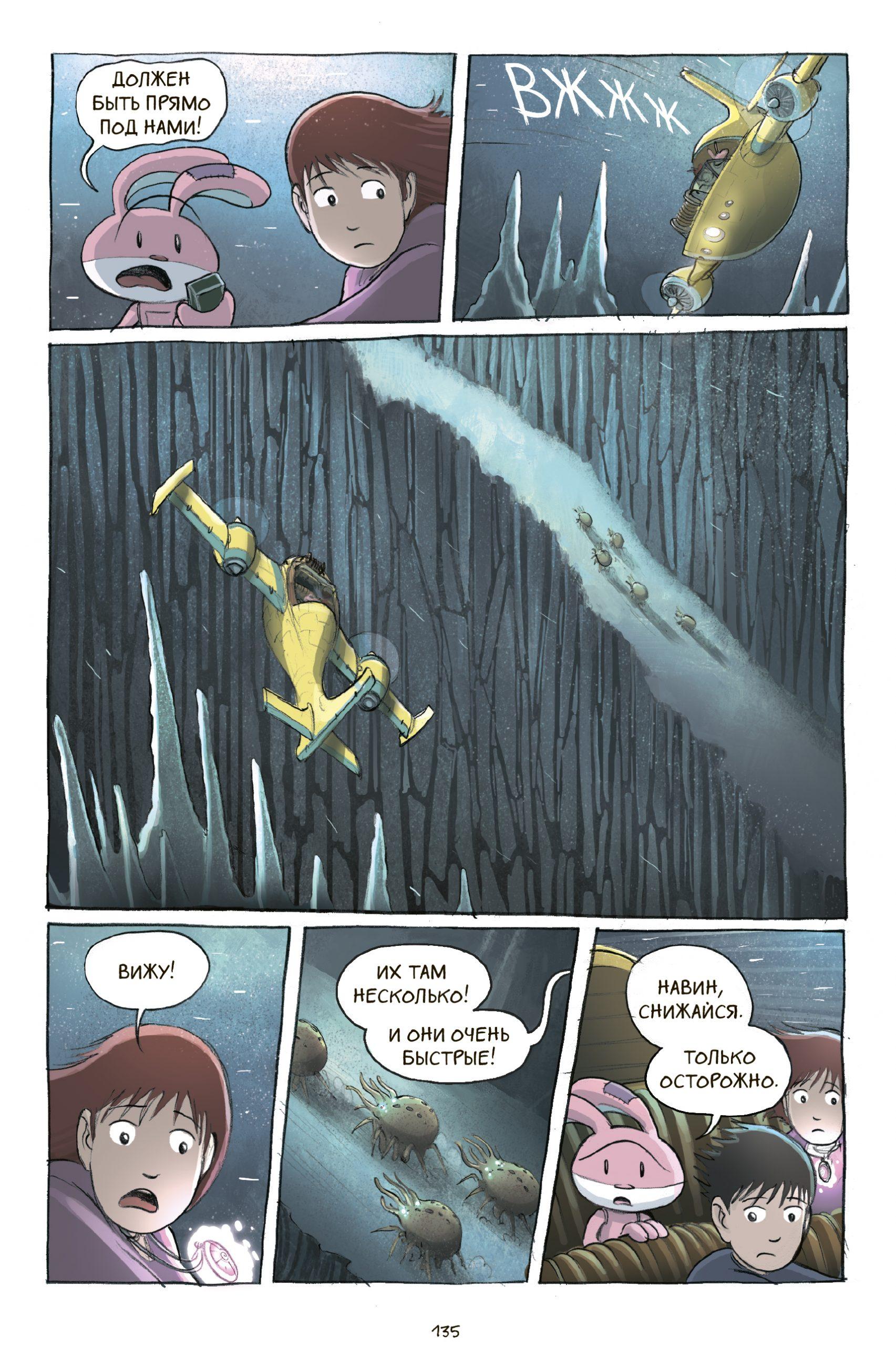 Читаем комикс «Амулет. Хранитель камня» Кадзу Кибуиси 10