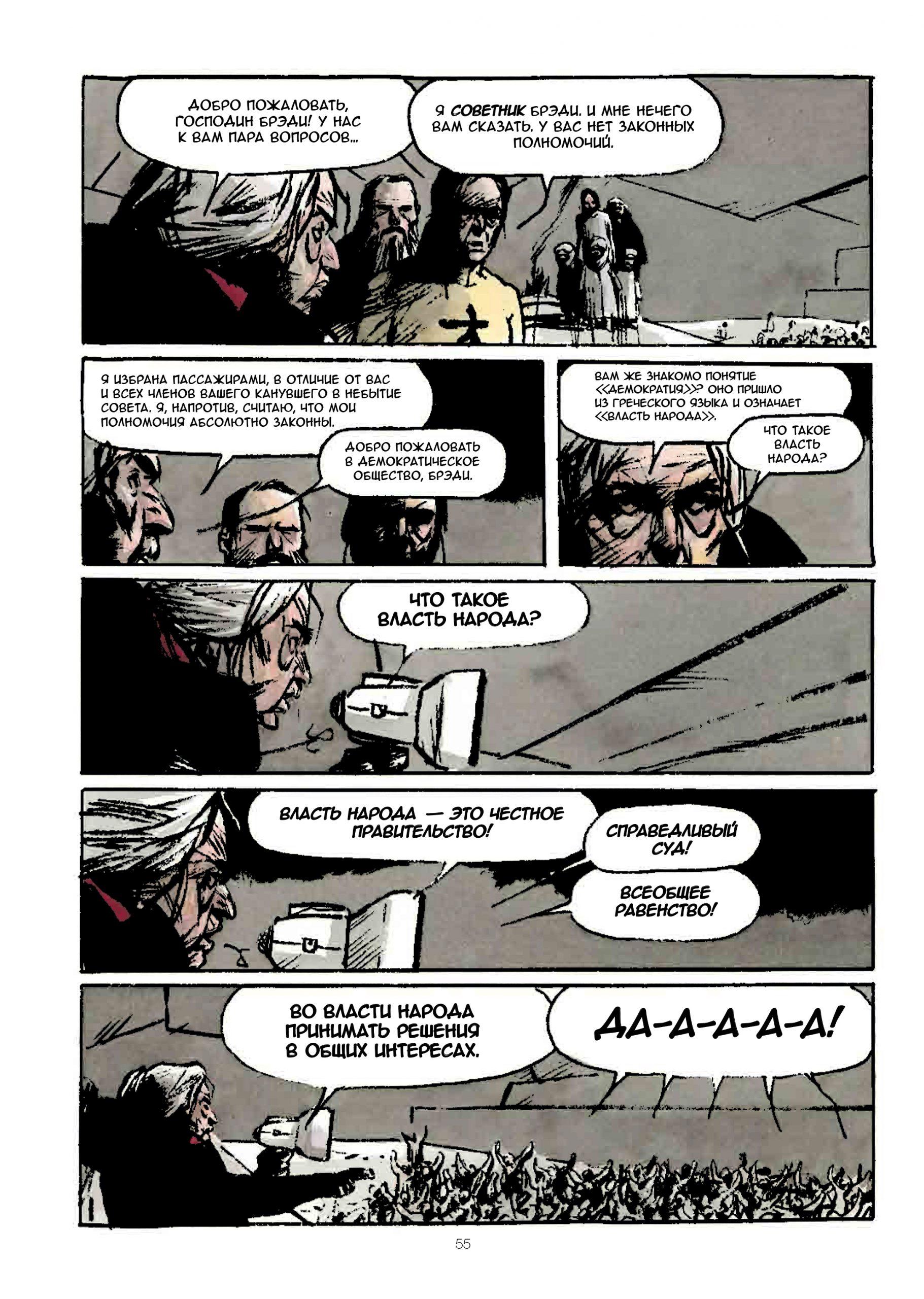 Читаем комикс «Сквозь снег: Конечная станция» 12