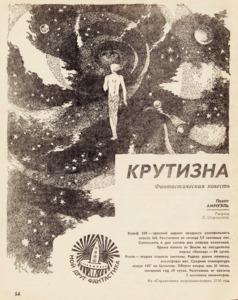Прекрасное далёко, будь! Что писали бывшие советские фантасты в двухтысячных 19