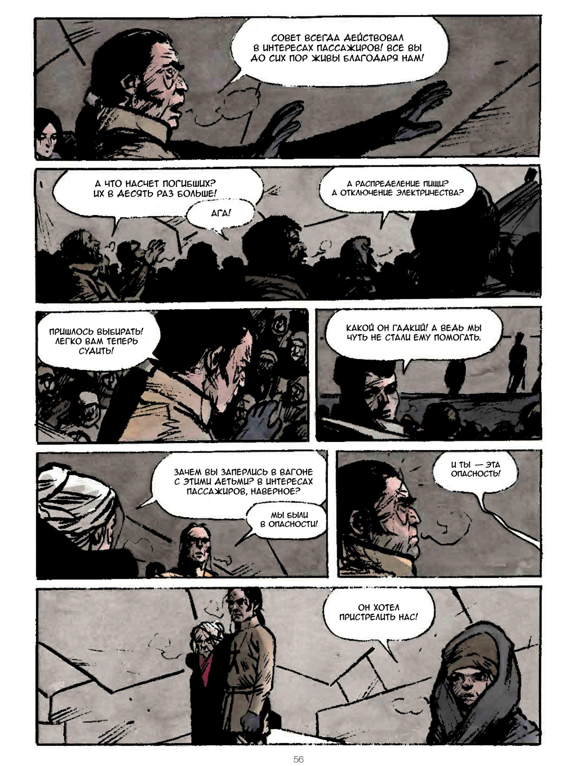 Читаем комикс «Сквозь снег: Конечная станция» 13