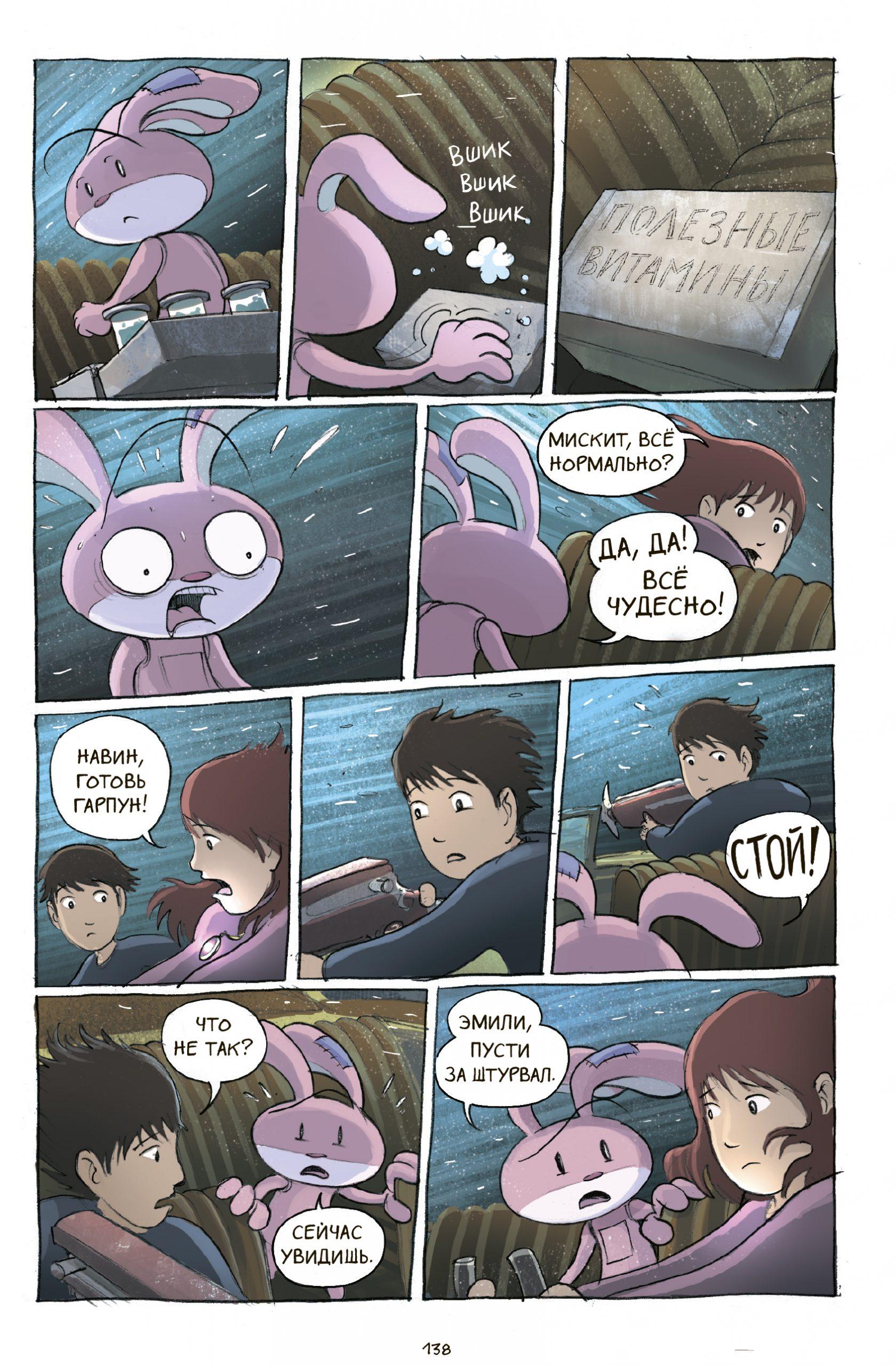 Читаем комикс «Амулет. Хранитель камня» Кадзу Кибуиси 13