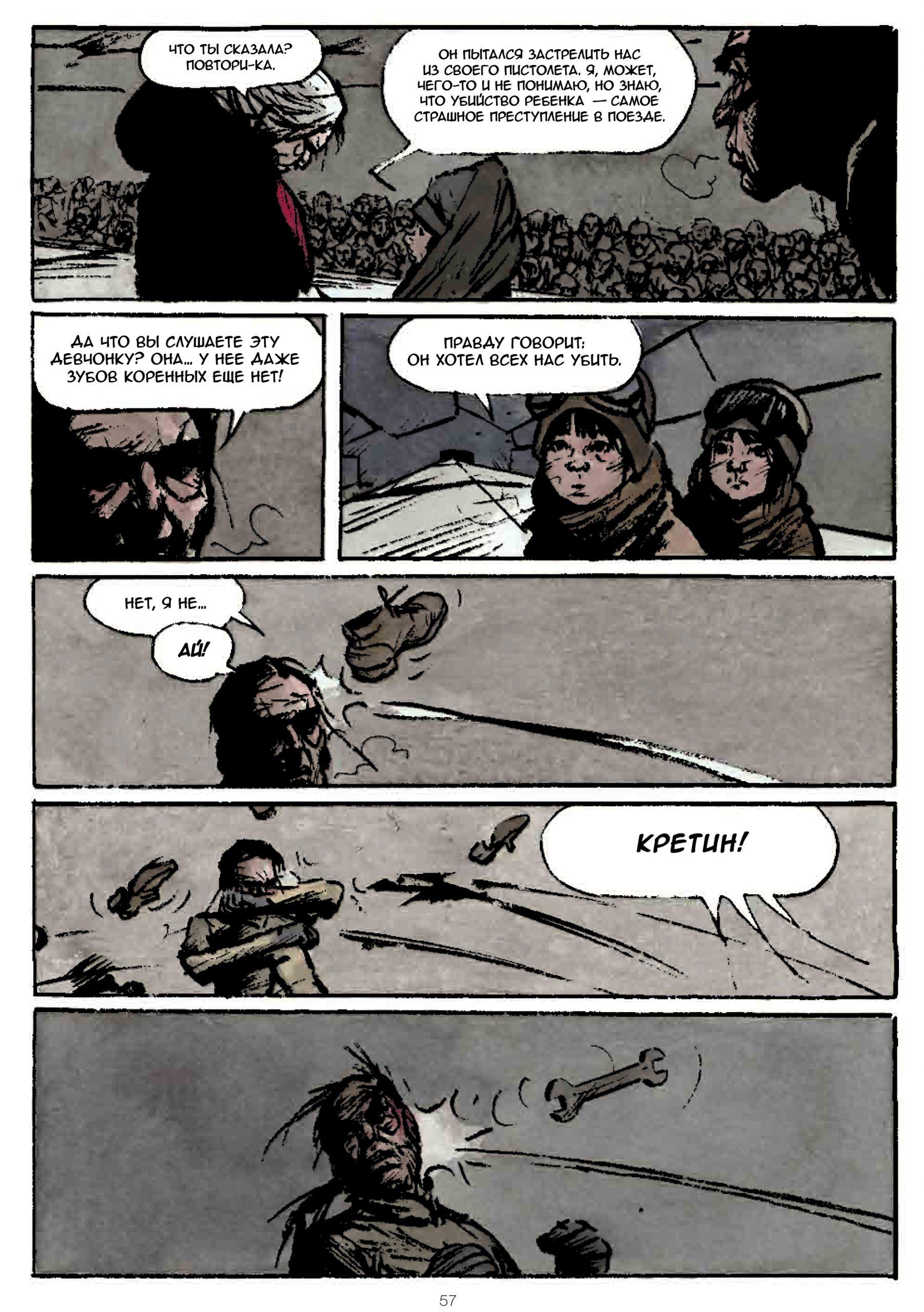 Читаем комикс «Сквозь снег: Конечная станция» 14