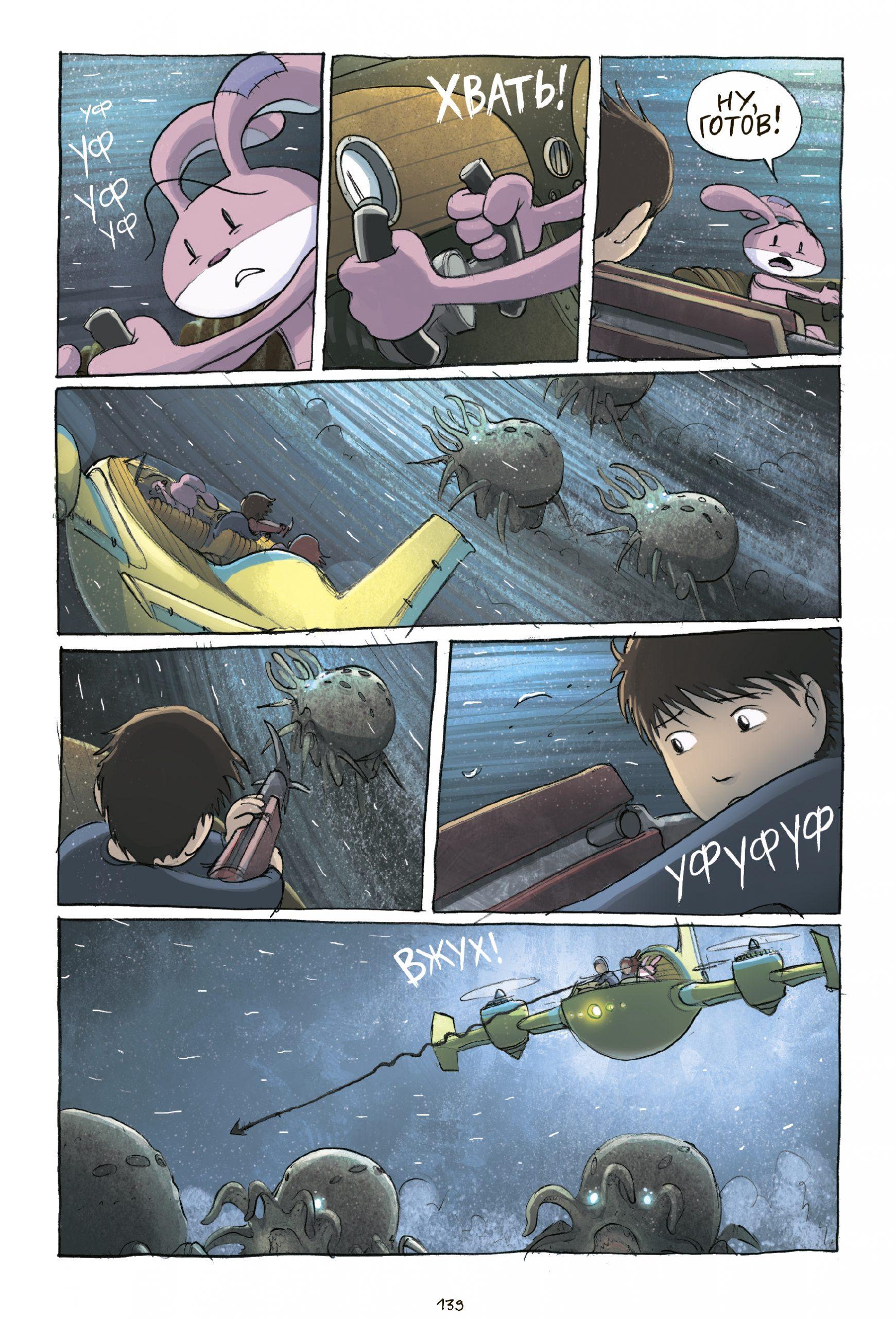 Читаем комикс «Амулет. Хранитель камня» Кадзу Кибуиси 14