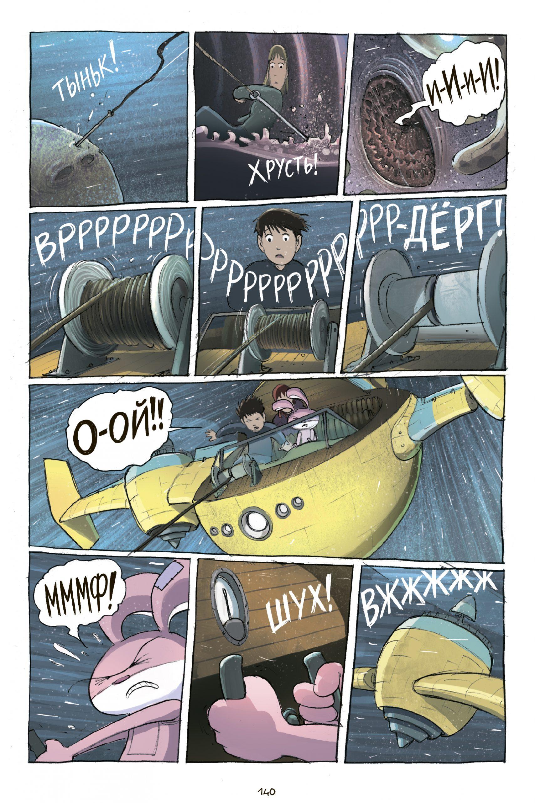 Читаем комикс «Амулет. Хранитель камня» Кадзу Кибуиси 15
