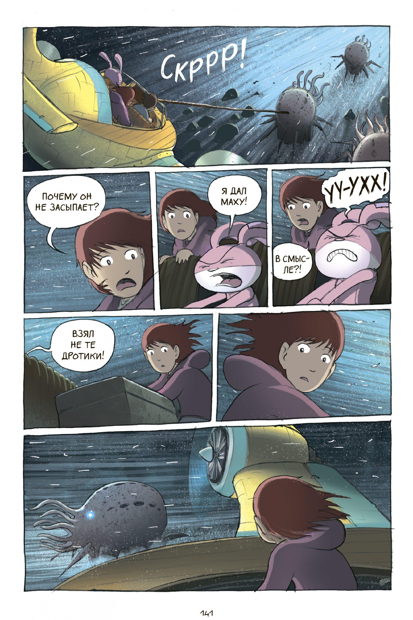 Читаем комикс «Амулет. Хранитель камня» Кадзу Кибуиси 16