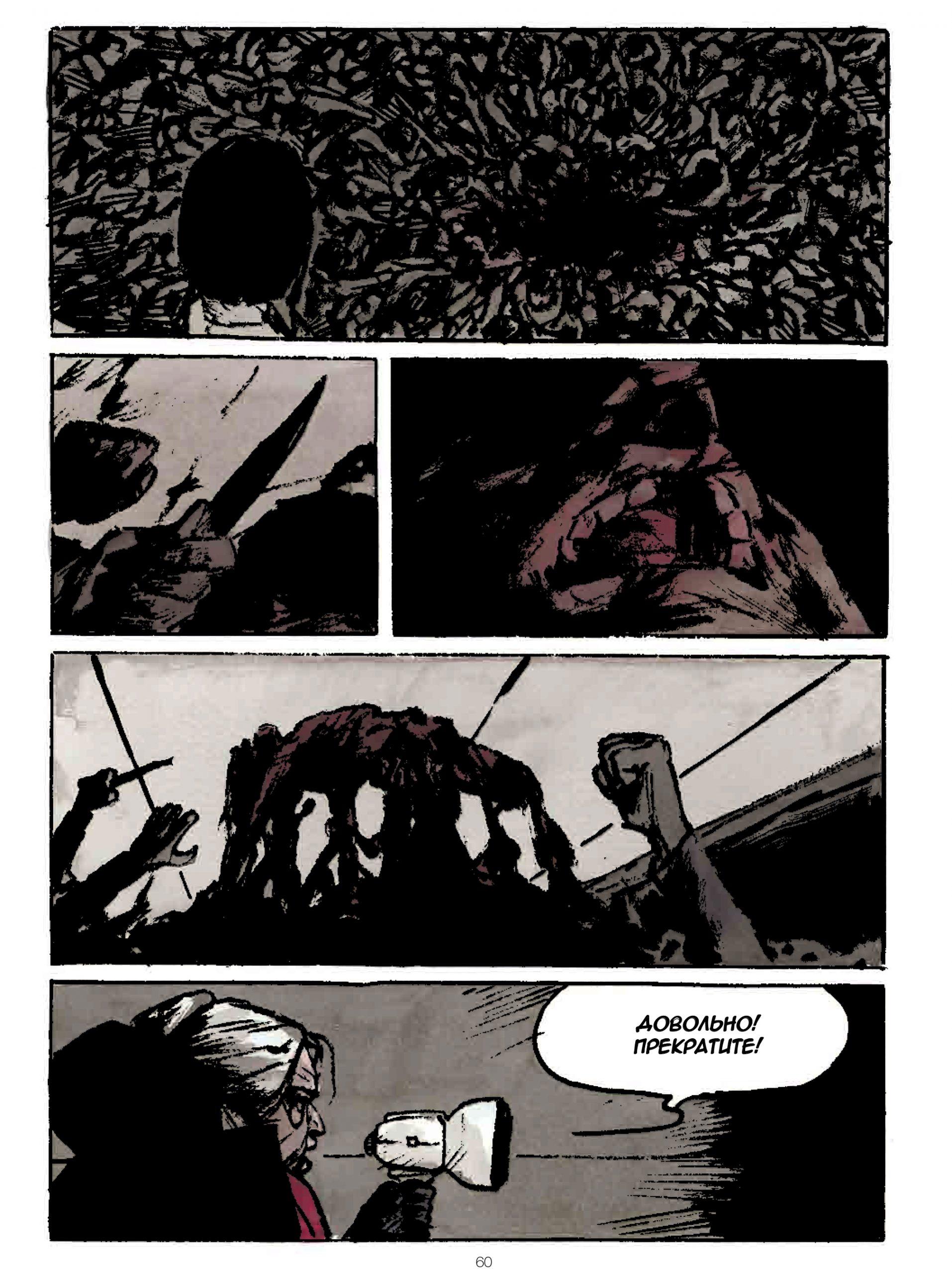 Читаем комикс «Сквозь снег: Конечная станция» 17