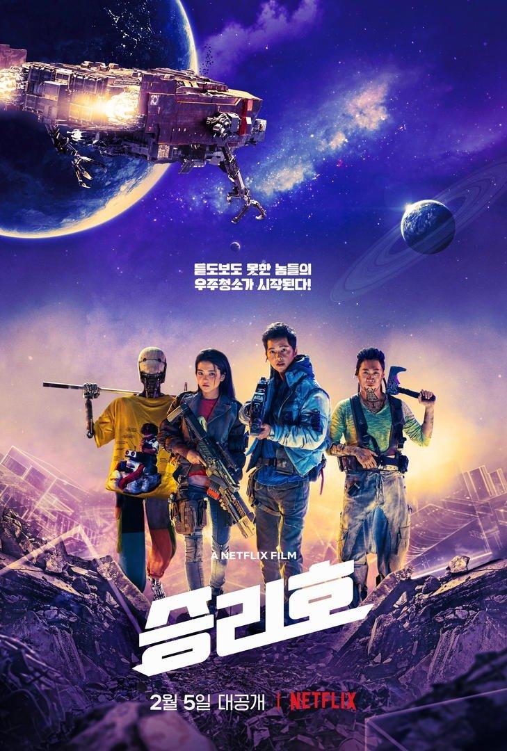 «Космические чистильщики»: трейлер корейского фантастического экшена 1
