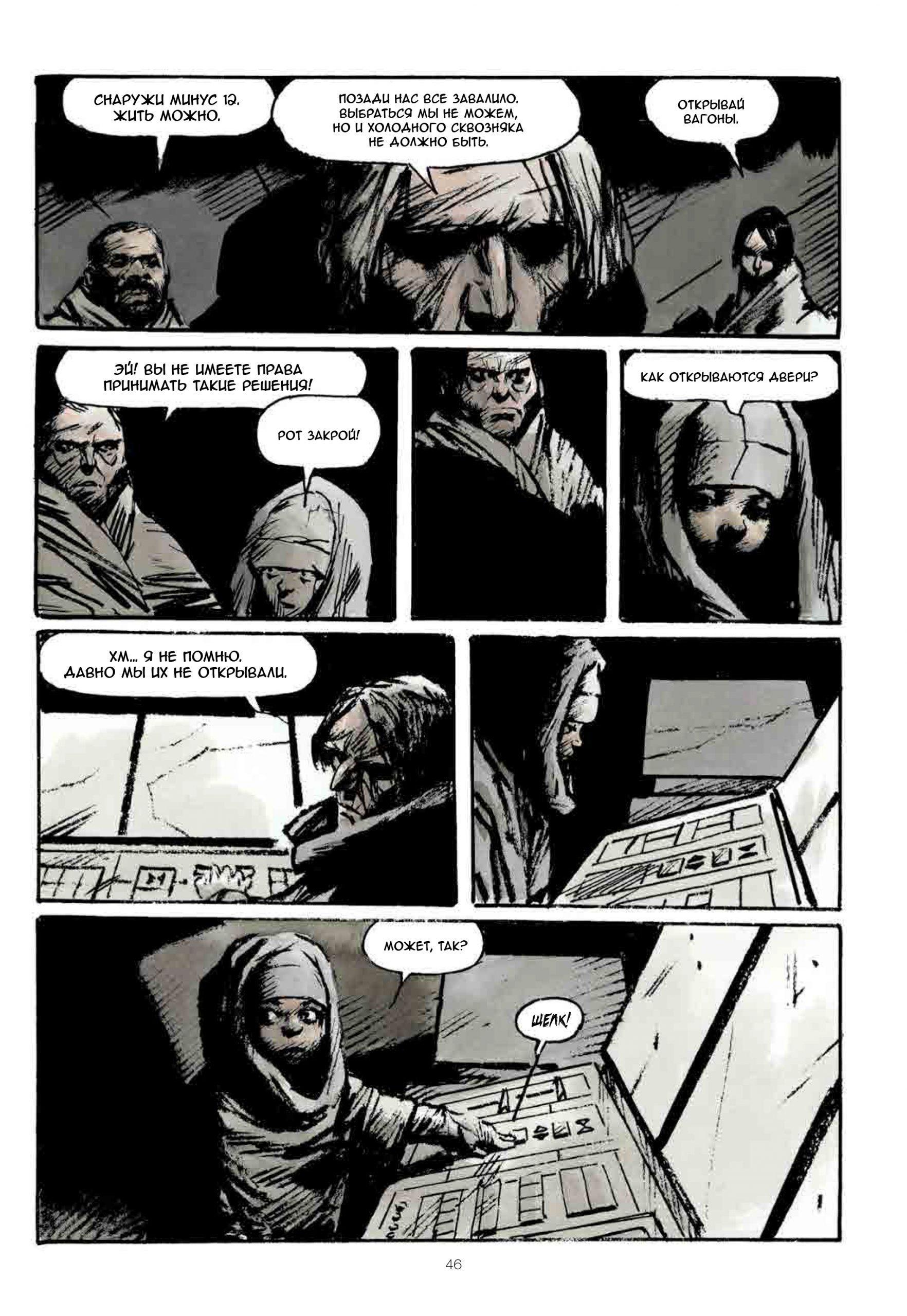 Читаем комикс «Сквозь снег: Конечная станция» 3