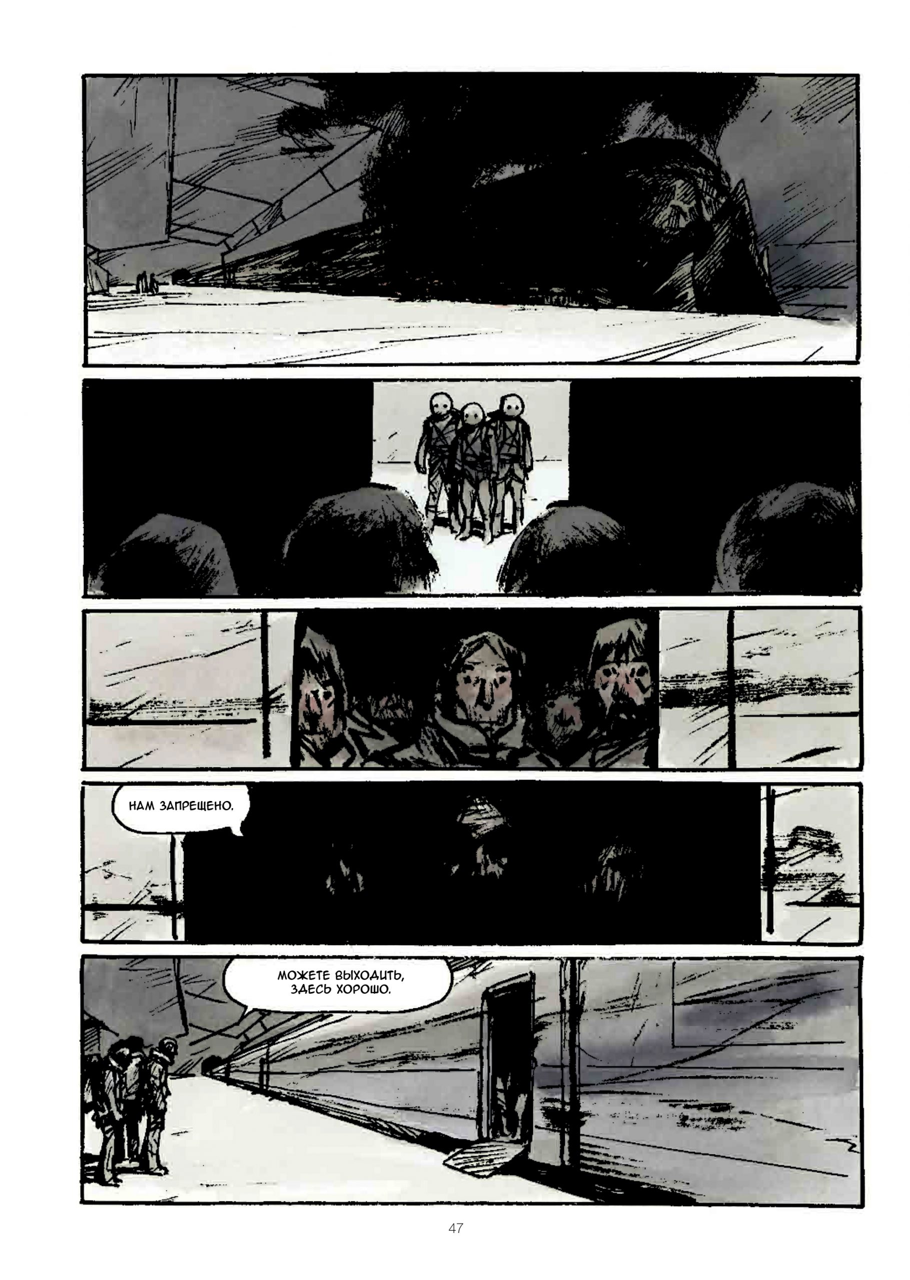 Читаем комикс «Сквозь снег: Конечная станция» 4