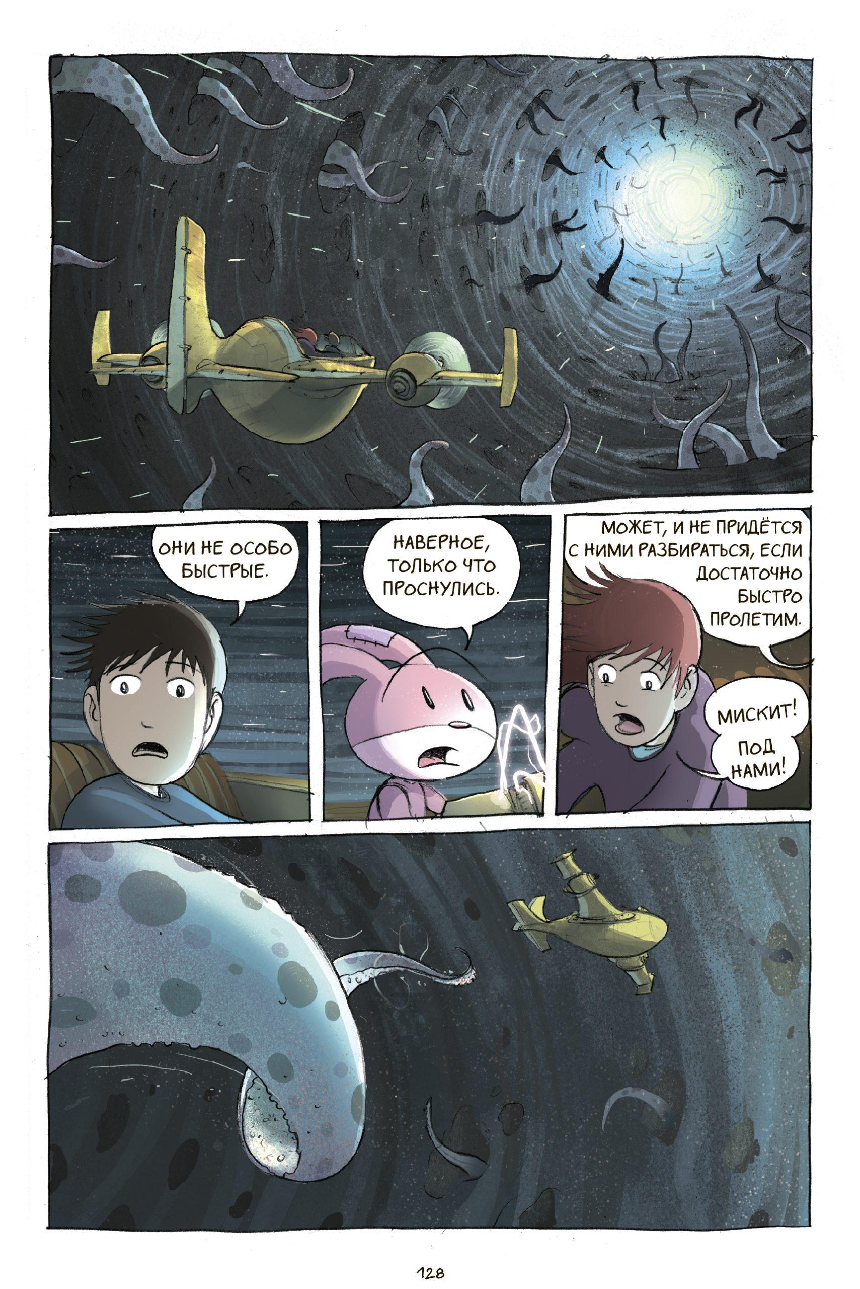 Читаем комикс «Амулет. Хранитель камня» Кадзу Кибуиси 3