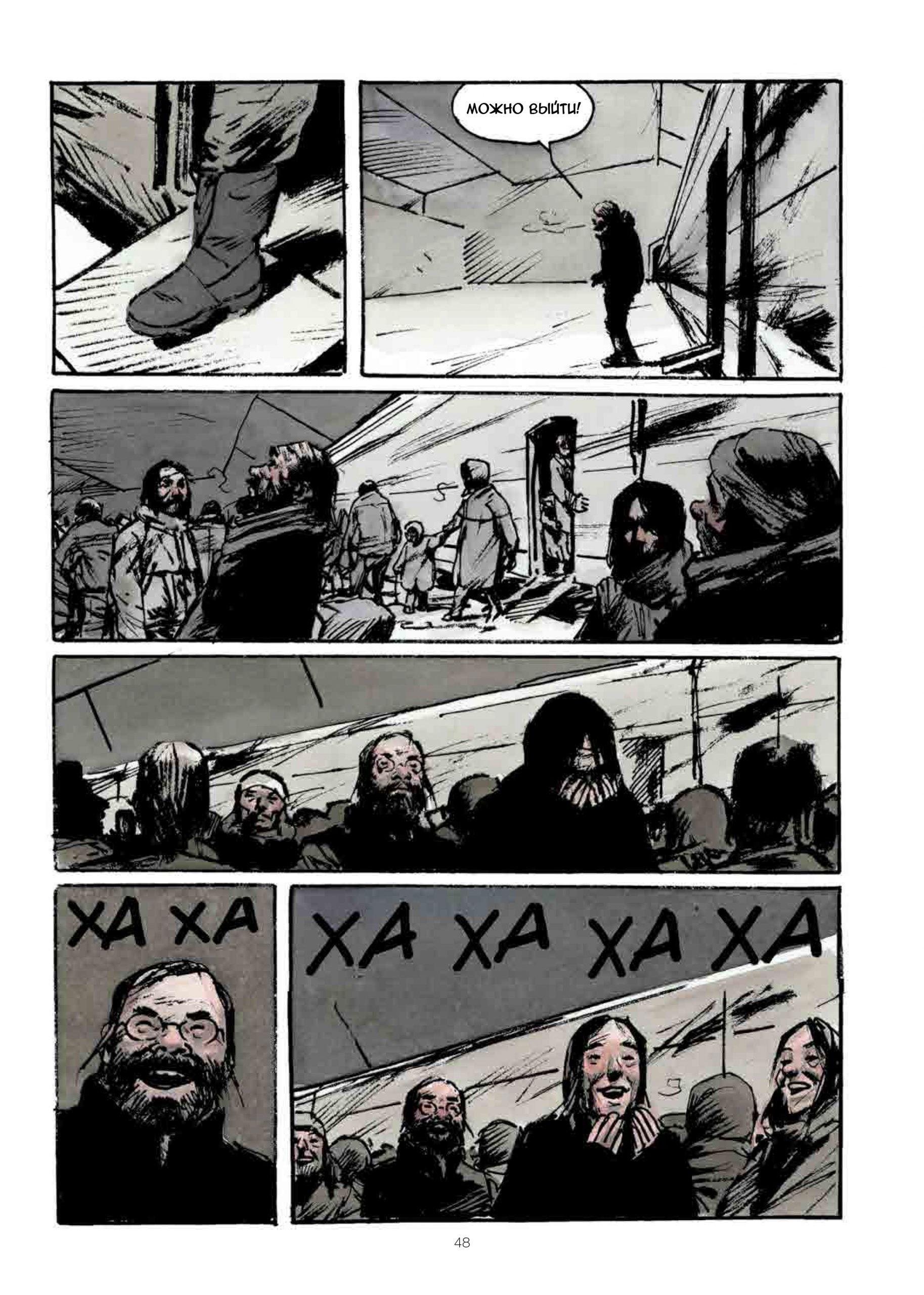 Читаем комикс «Сквозь снег: Конечная станция» 5