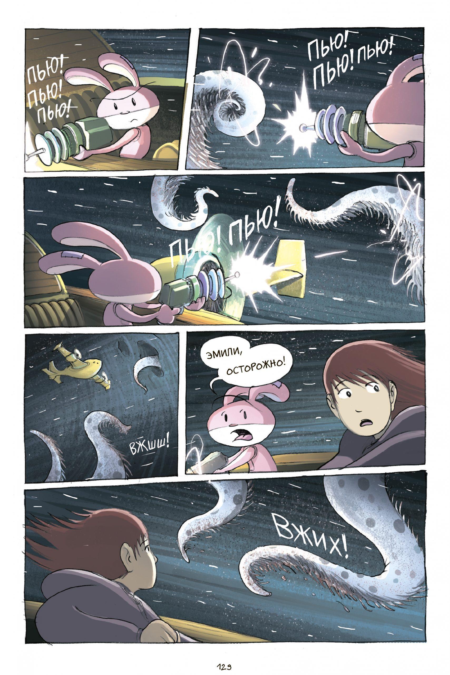 Читаем комикс «Амулет. Хранитель камня» Кадзу Кибуиси 4