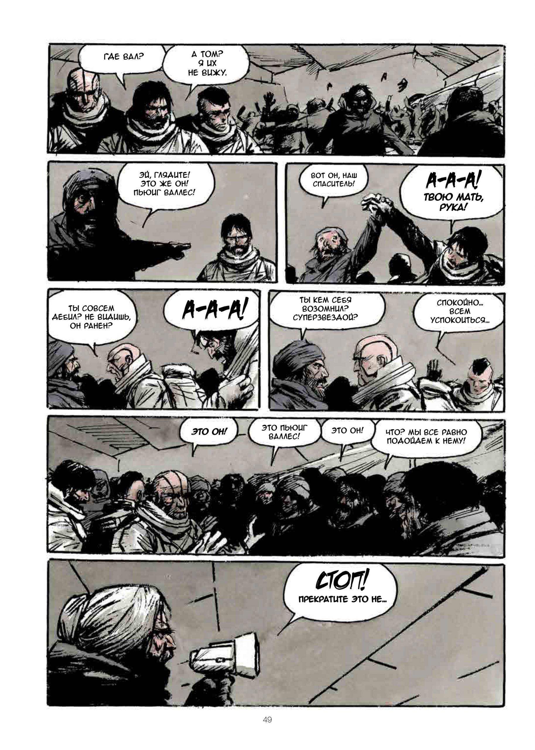 Читаем комикс «Сквозь снег: Конечная станция» 6