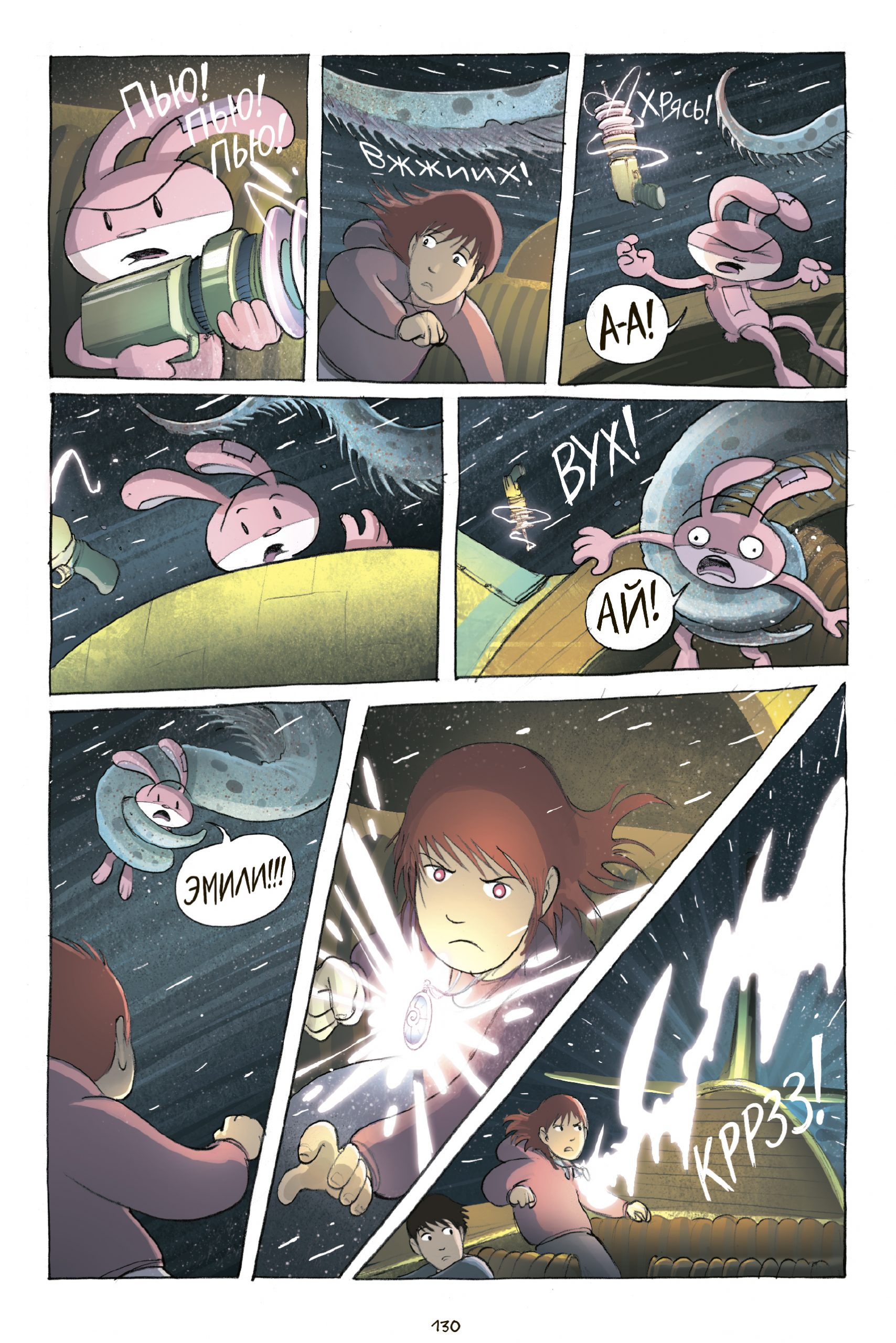 Читаем комикс «Амулет. Хранитель камня» Кадзу Кибуиси 5