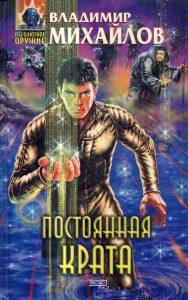 Прекрасное далёко, будь! Что писали бывшие советские фантасты в двухтысячных 9