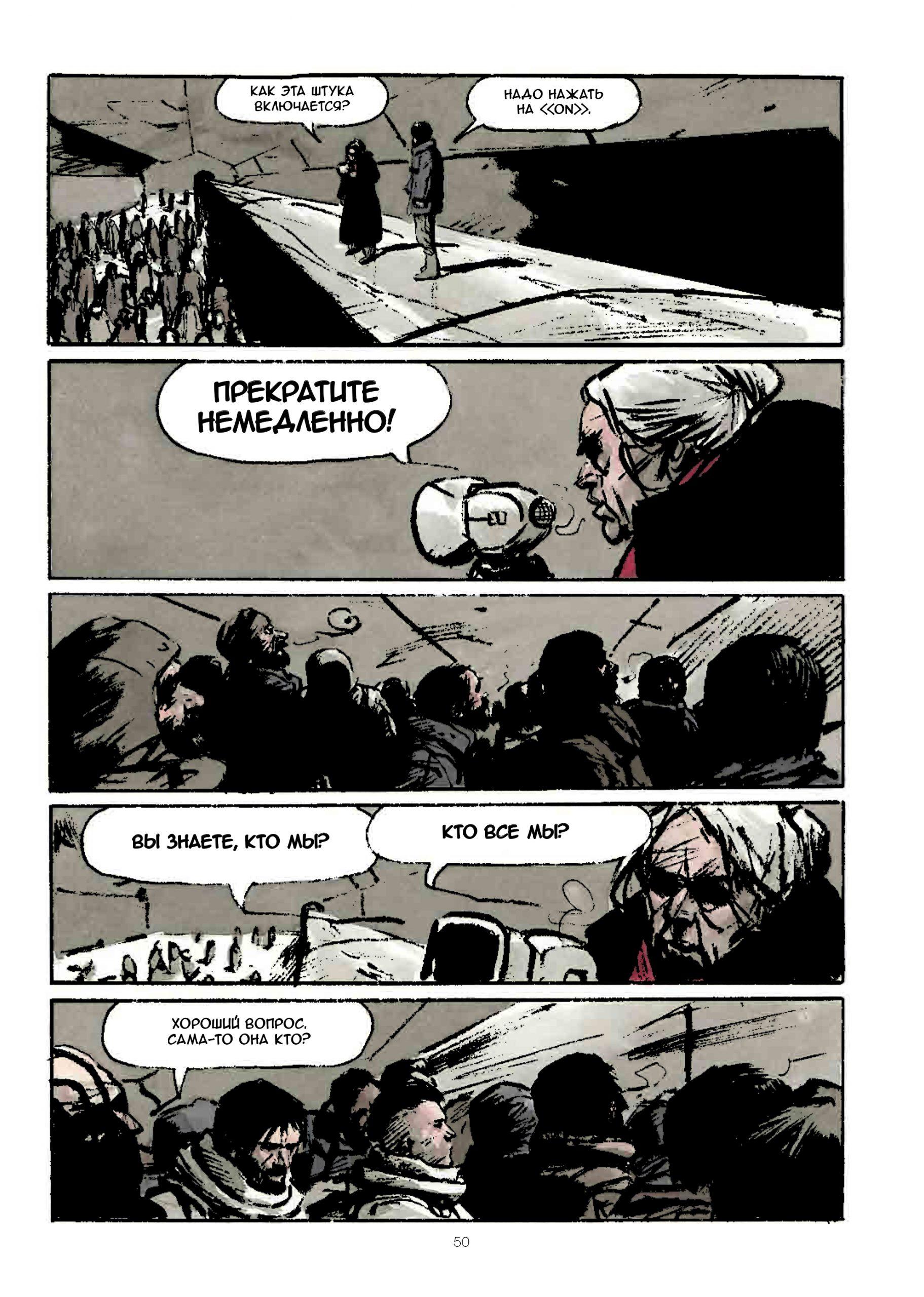 Читаем комикс «Сквозь снег: Конечная станция» 7