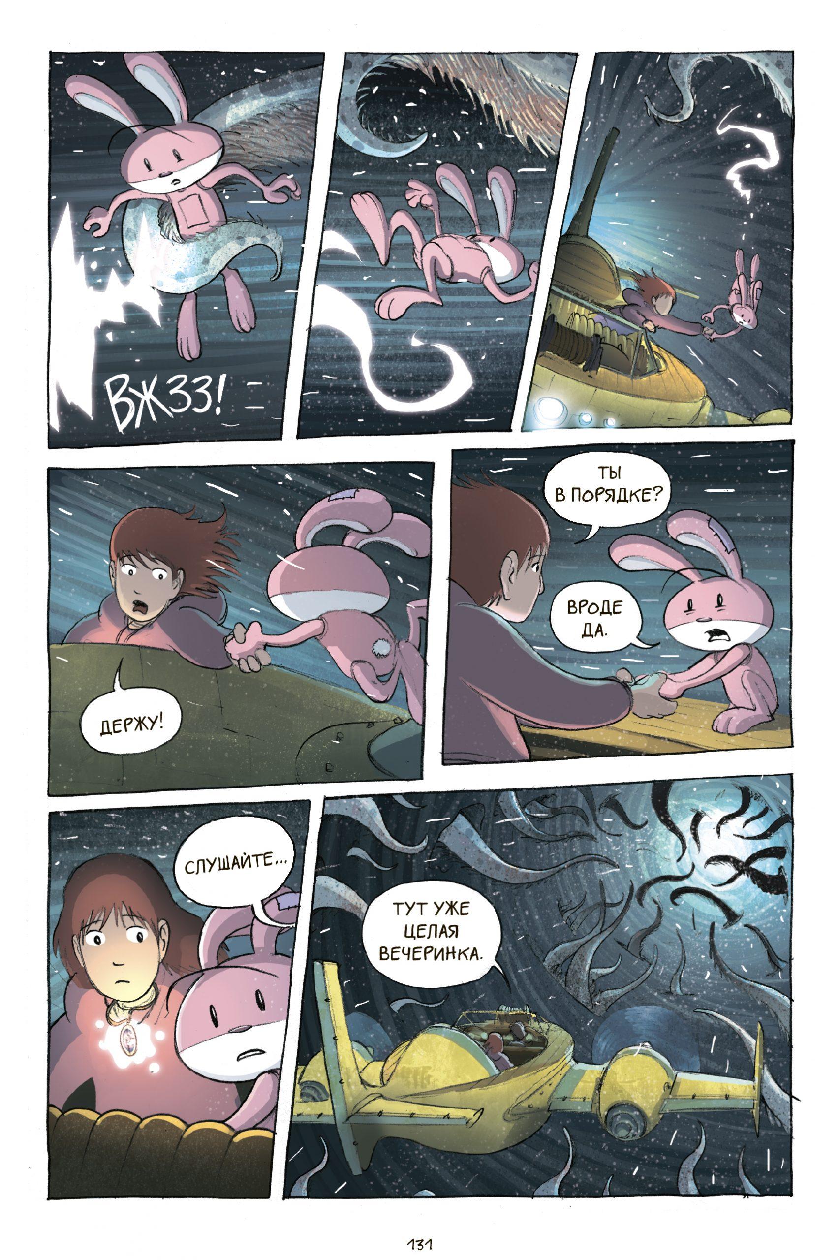 Читаем комикс «Амулет. Хранитель камня» Кадзу Кибуиси 6