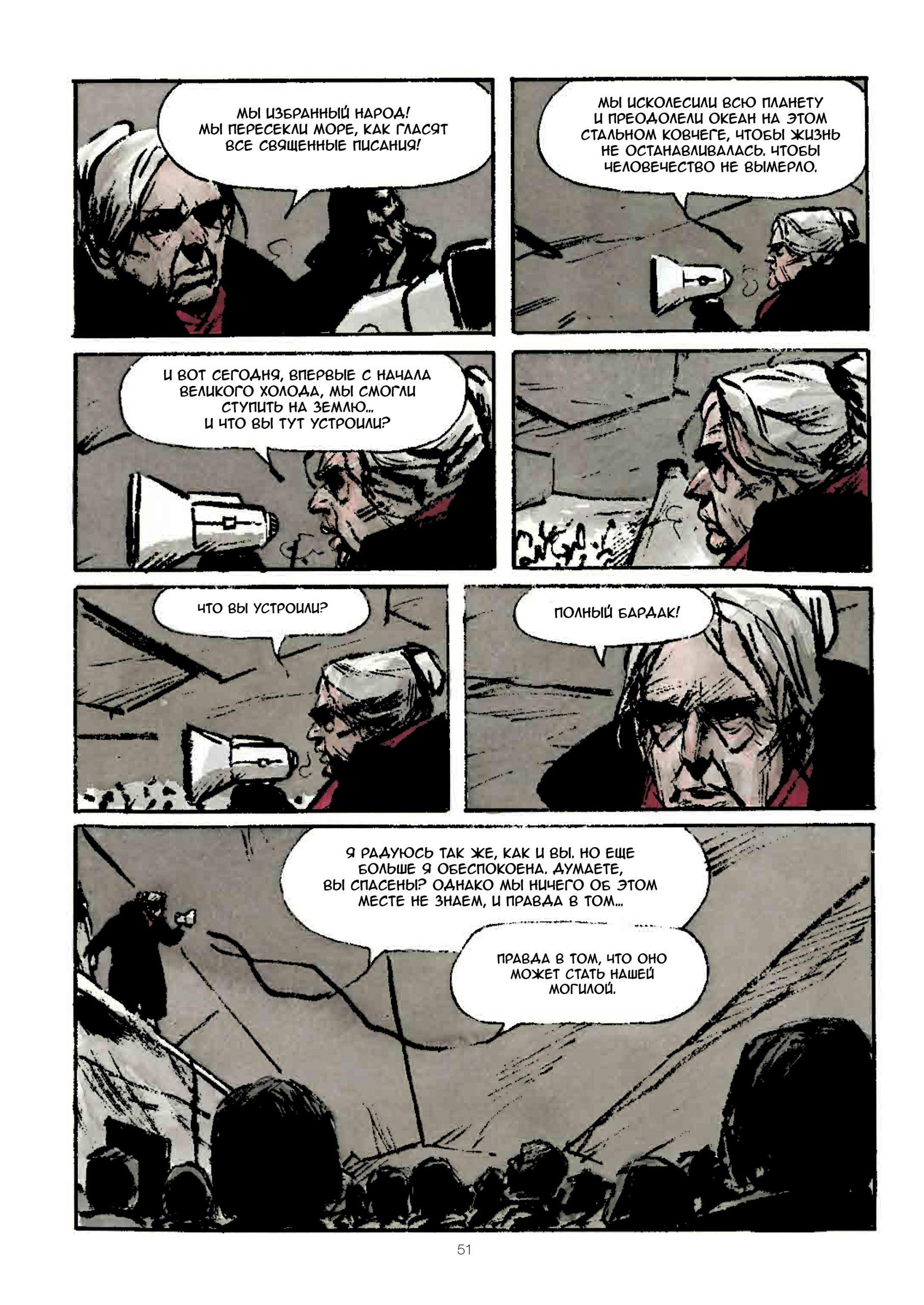 Читаем комикс «Сквозь снег: Конечная станция» 8