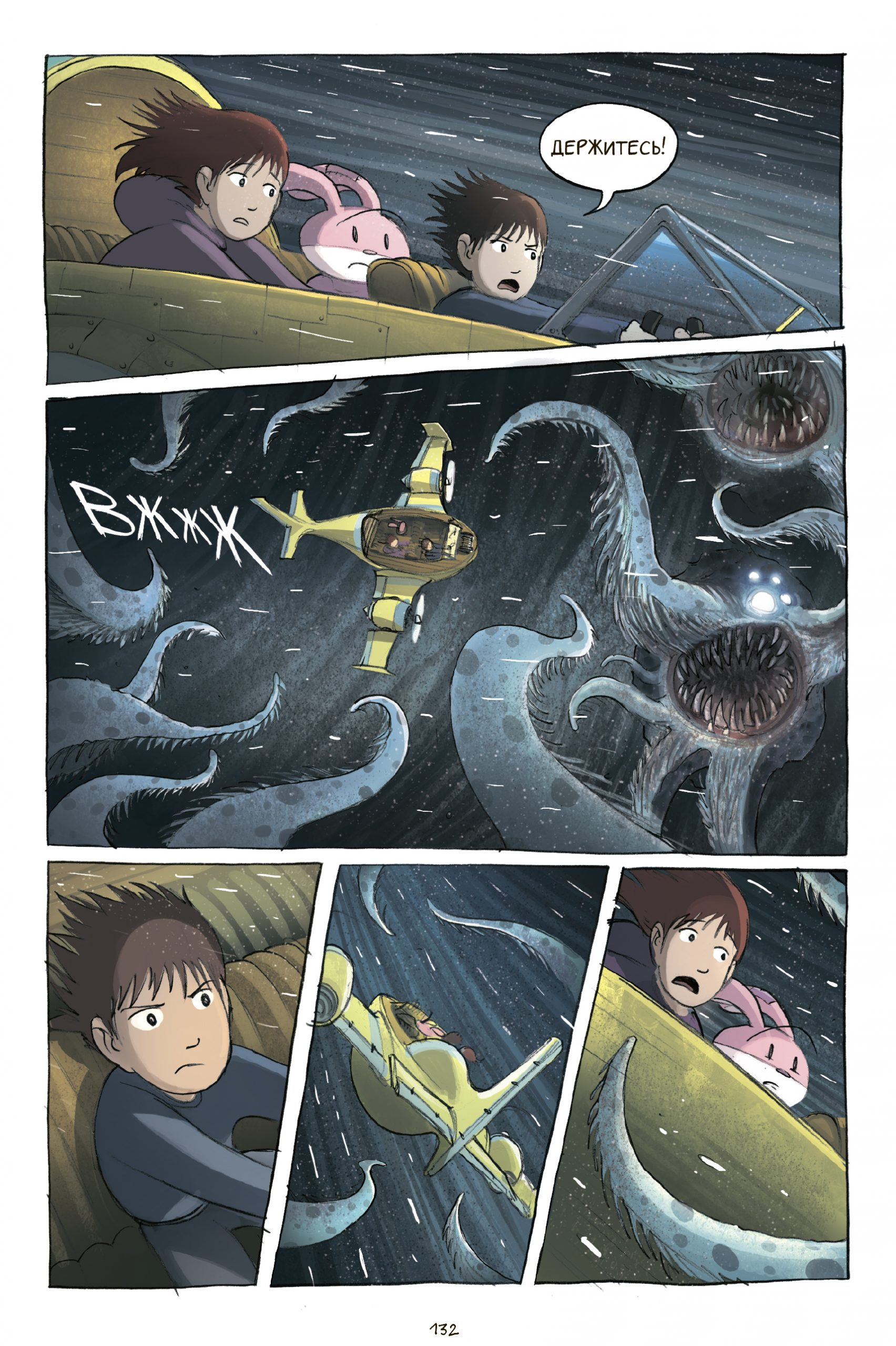 Читаем комикс «Амулет. Хранитель камня» Кадзу Кибуиси 7