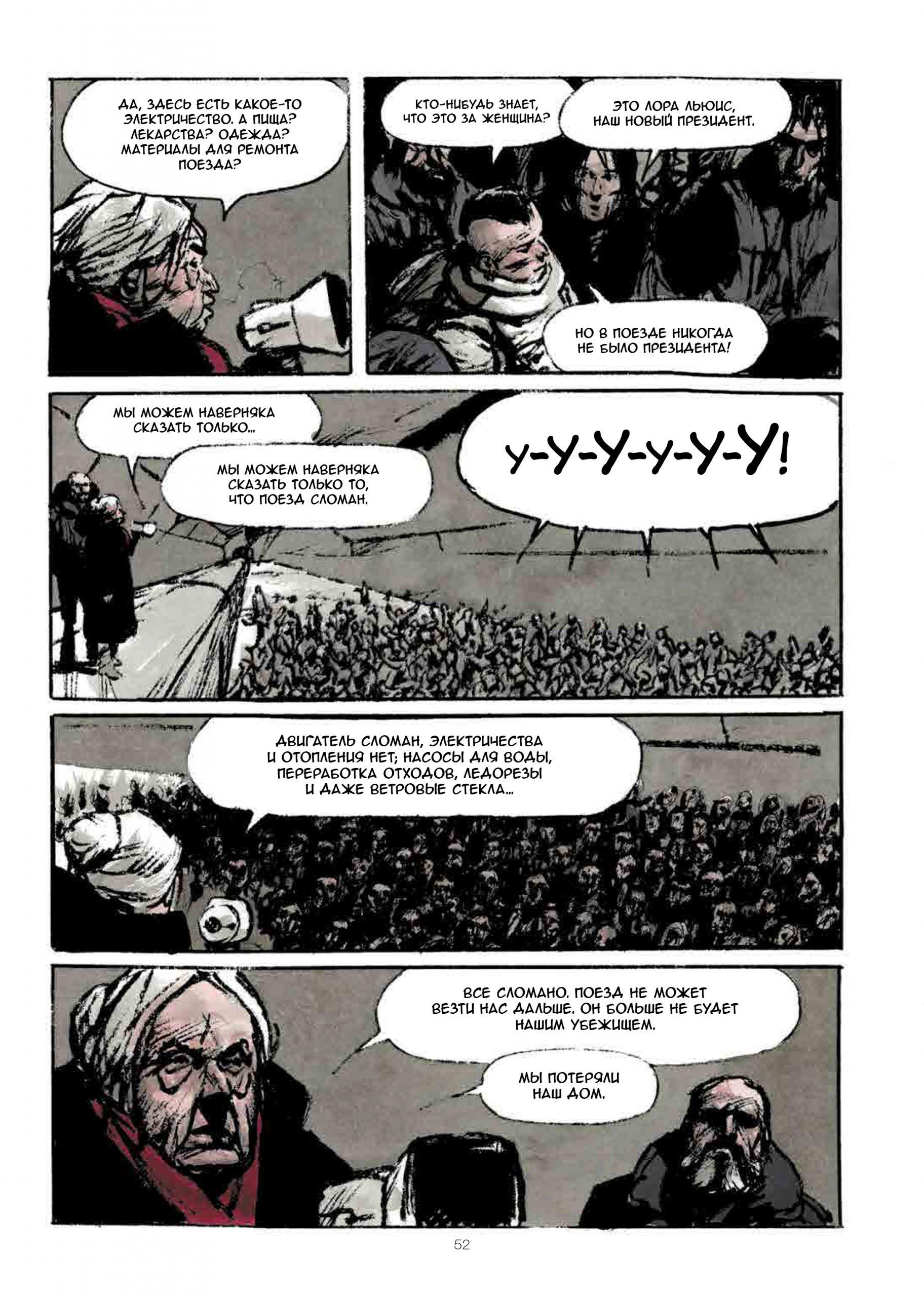 Читаем комикс «Сквозь снег: Конечная станция» 9