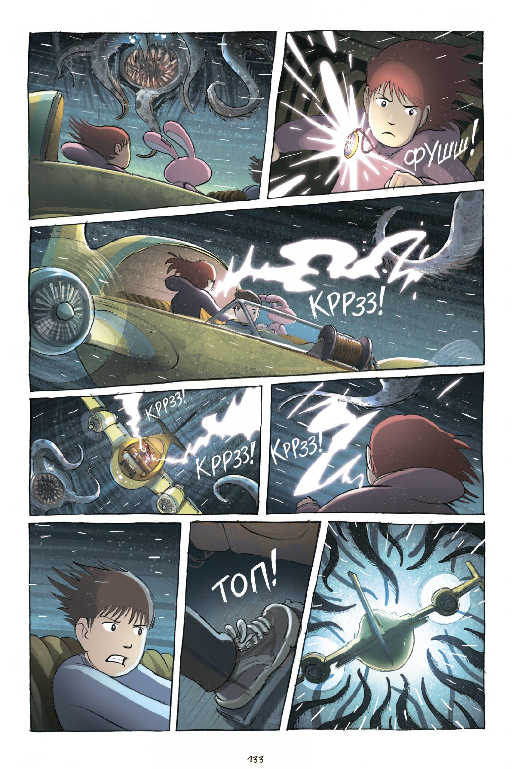 Читаем комикс «Амулет. Хранитель камня» Кадзу Кибуиси 8