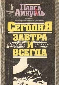 Прекрасное далёко, будь! Что писали бывшие советские фантасты в двухтысячных 18