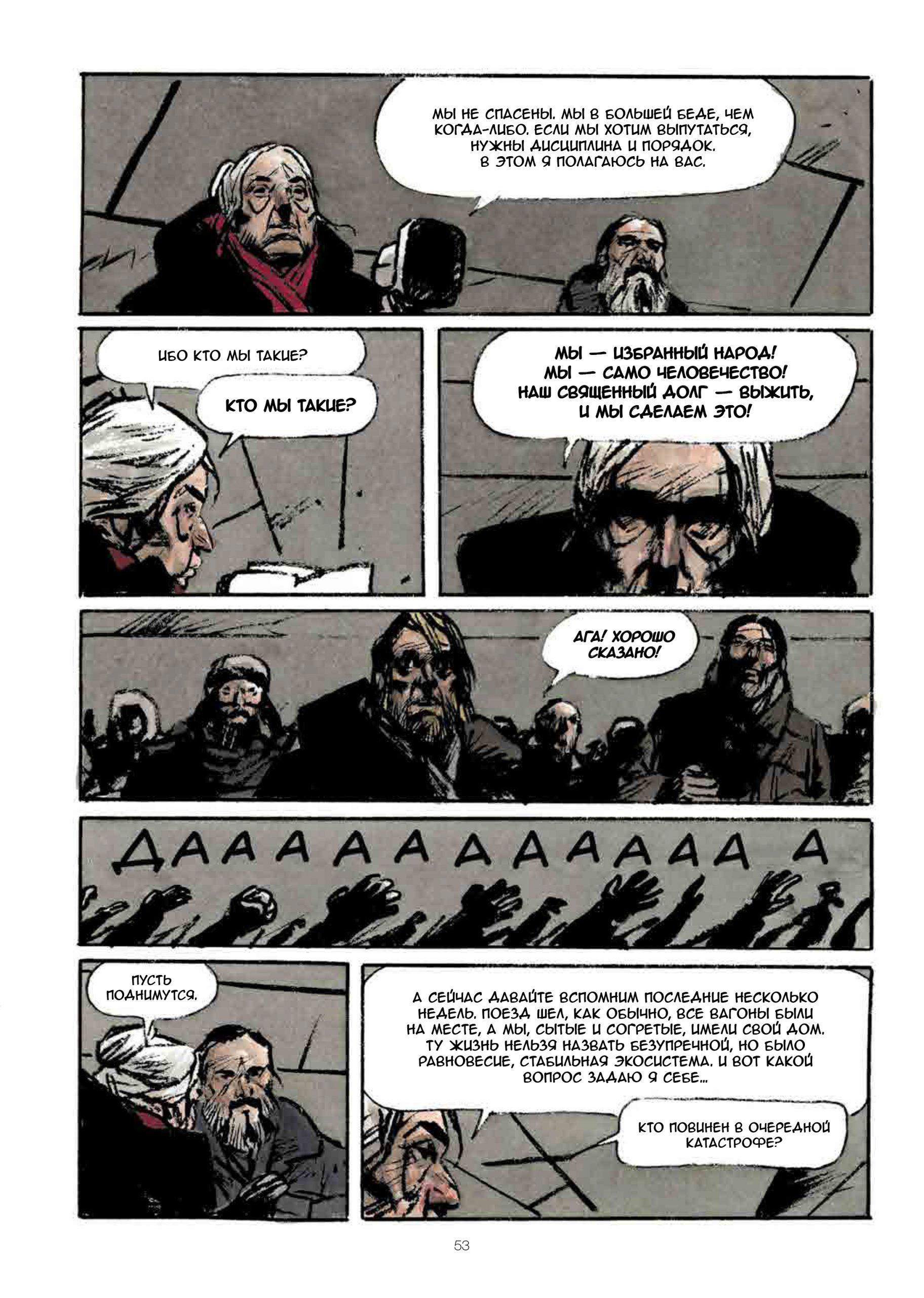 Читаем комикс «Сквозь снег: Конечная станция» 10