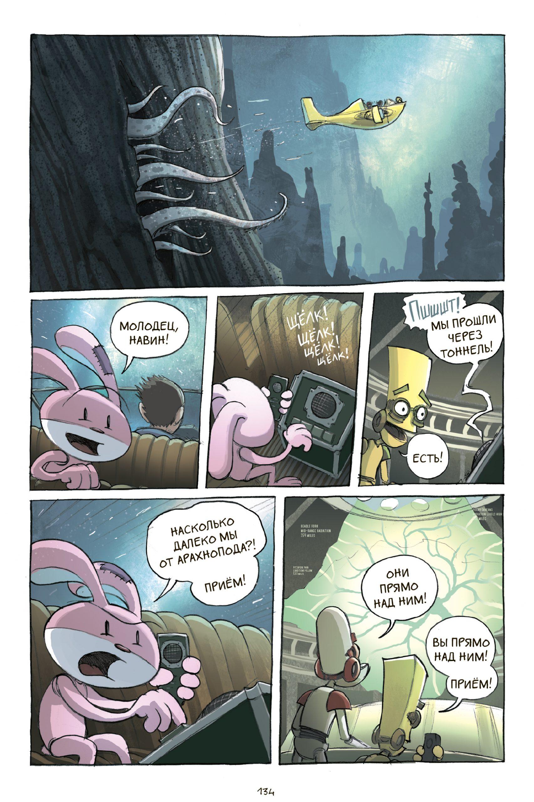 Читаем комикс «Амулет. Хранитель камня» Кадзу Кибуиси 9