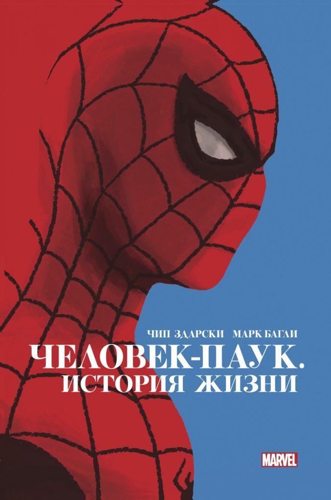 Лучшие комиксы 2020, которые вышли на русском 4