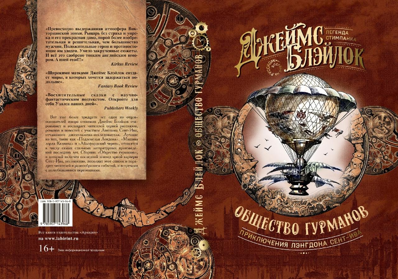 Что почитать: стимпанк-приключения Джеймса Блэйлока и тёмная сказка Евгении Сафоновой 2