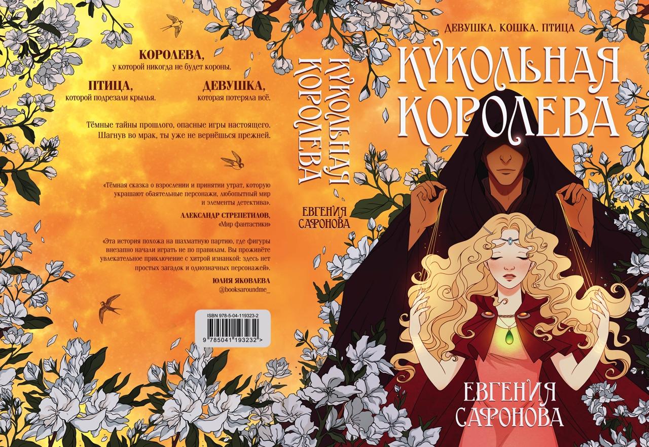 Что почитать: стимпанк-приключения Джеймса Блэйлока и тёмная сказка Евгении Сафоновой 1