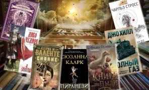 Лучшие книги 2020 года: фантастика и фэнтези