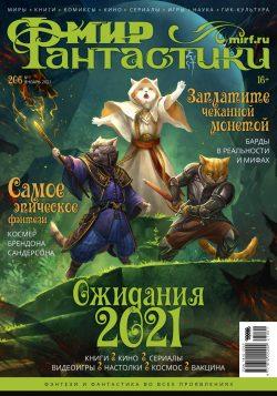 Мир фантастики №206 (январь2021)