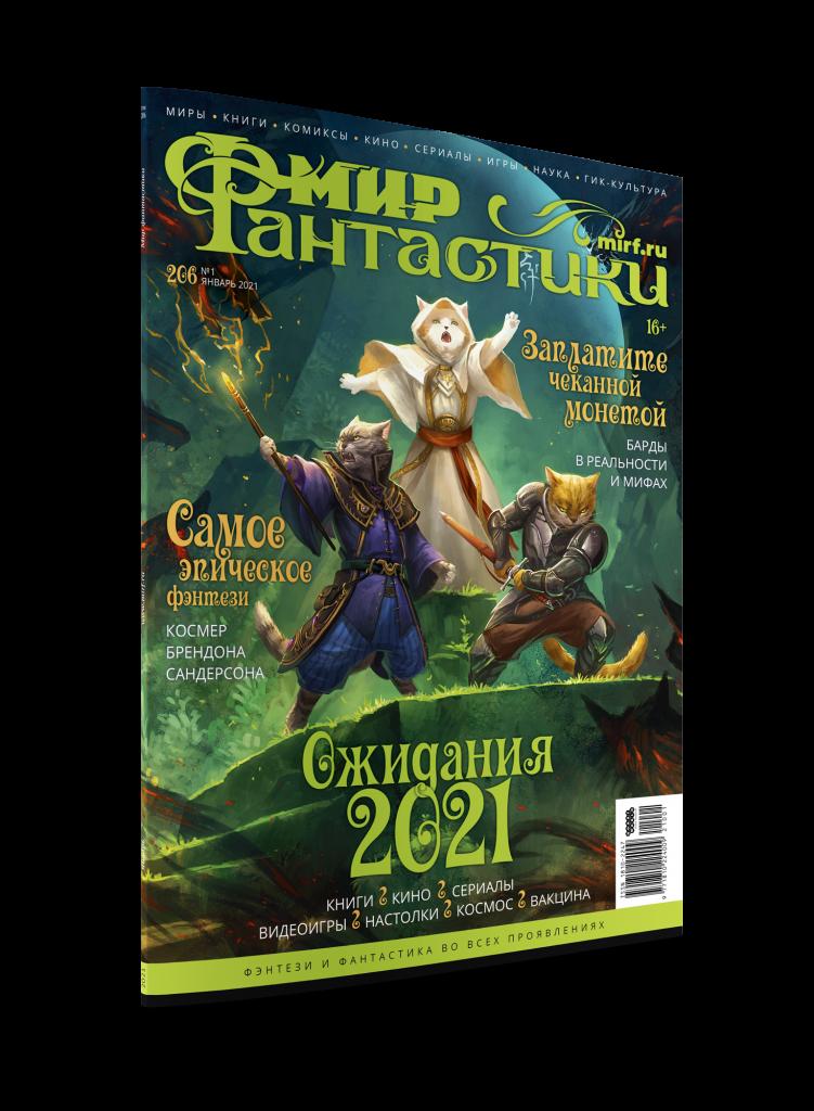 Мир фантастики №206 (январь 2021)