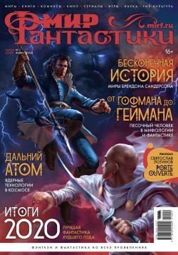 Мир фантастики №207 (февраль2021)
