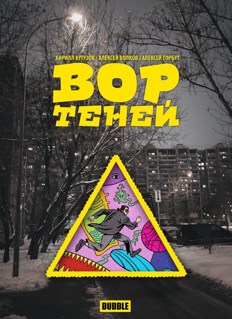 Лучшие комиксы 2020, которые вышли на русском 9
