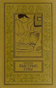 Прекрасное далёко, будь! Что писали бывшие советские фантасты в двухтысячных