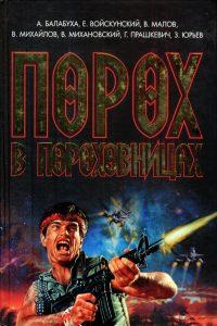Прекрасное далёко, будь! Что писали бывшие советские фантасты в двухтысячных 4