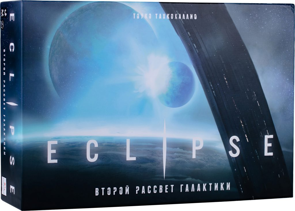 Eclipse. Второй рассвет галактики