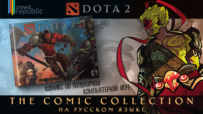 На CrowdRepublic стартовал сбор средств наиздание комикса Dota 2. The Comic Collection