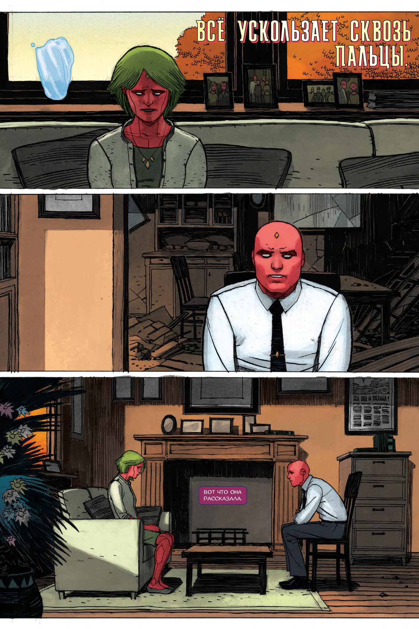 Читаем комикс «Вижн. Полное Собрание. Золотая Коллекция» 2